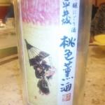 桃色のにごり酒