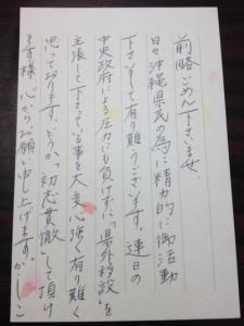 辺野古浜通信より