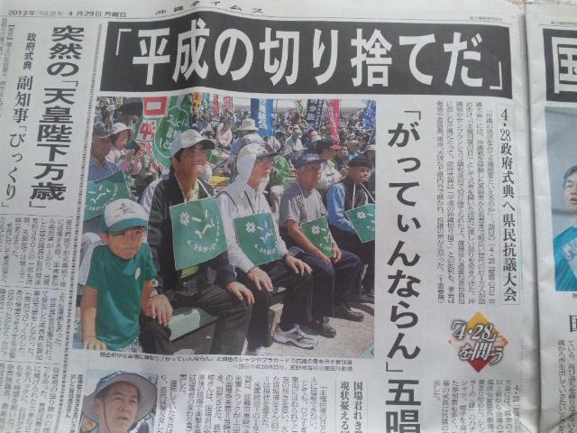 地元紙の記事 (29日 琉球新報)