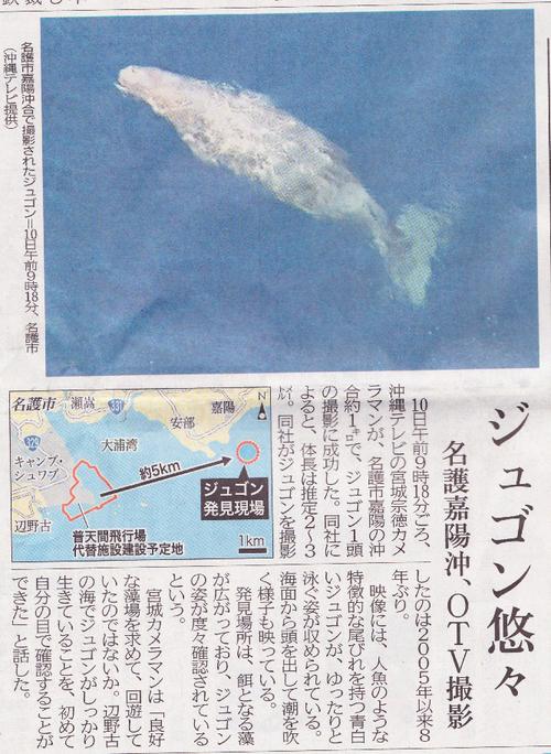 11日付琉球新報から