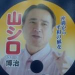 全国比例候補 「山シロ博冶」さん
