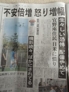 13日 沖縄タイムス