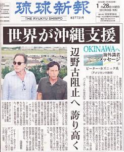 署名呼びかけ人の一人、ピーター・カズニックさんからのメッセージ(琉球新報)