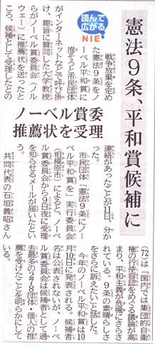 12日 琉球新報