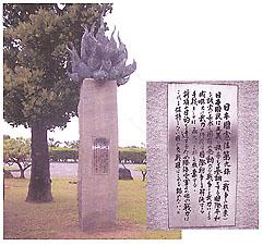 読谷9条の碑
