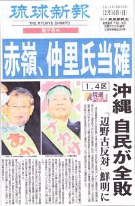 新報号外14.12.14s沖縄s自民が全敗