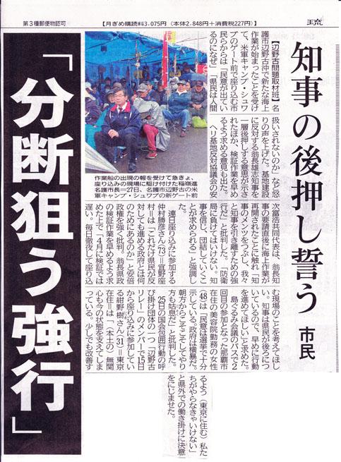 琉球新報(1月28日)