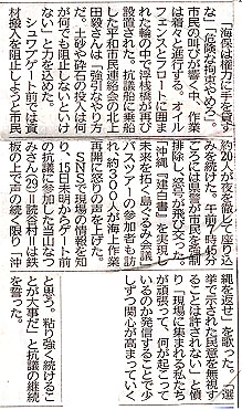 1・15 辺野古 新報②