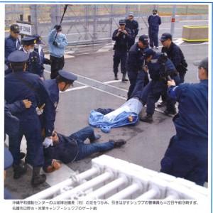 米軍雇用の警備員に引き倒され連行される山城さん