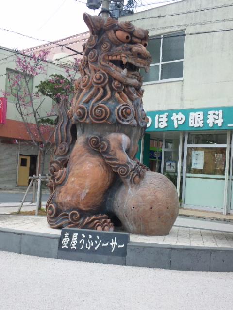 壺屋大獅子(うふじし)
